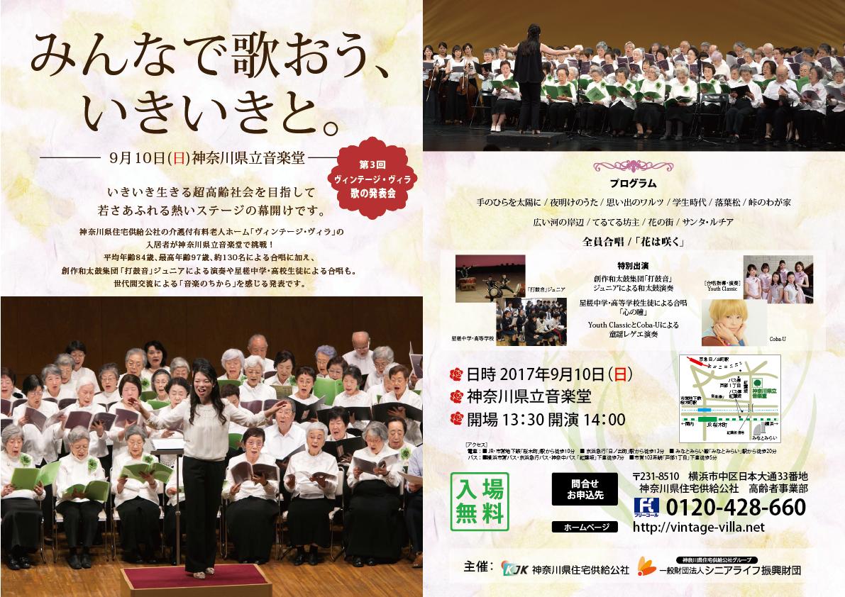 9月10日(日)神奈川県立音楽堂にて「第3回ヴィンテージ・ヴィラ歌の発表会」を開催の画像
