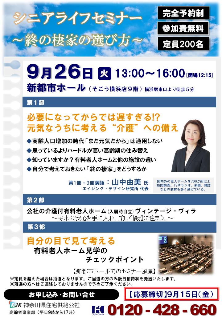 9月26日(火)「終の棲家の選び方」シニアライフセミナーを開催の画像