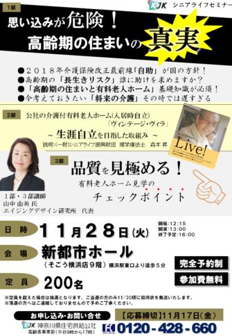 「高齢期の住まいの真実」シニアライフセミナー 11月28日(火)開催の画像