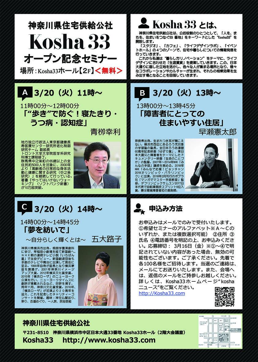 3月16日(金)まで申込み期間延長!Kosha33オープン記念無料セミナー開催!の画像