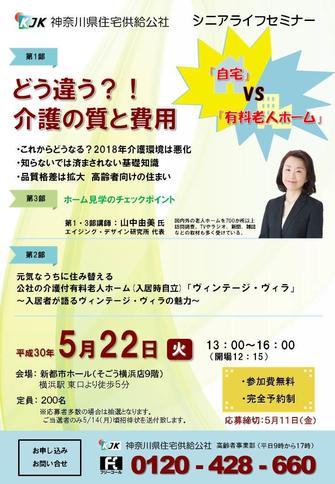 「どう違う?!介護の質と費用」シニアライフセミナー5月22日(火)開催の画像