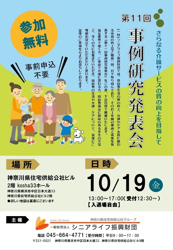 福祉業界で働く方、介護に携わる方必見!介護・ケアの「事例研究発表会」を10月19日(金)開催の画像