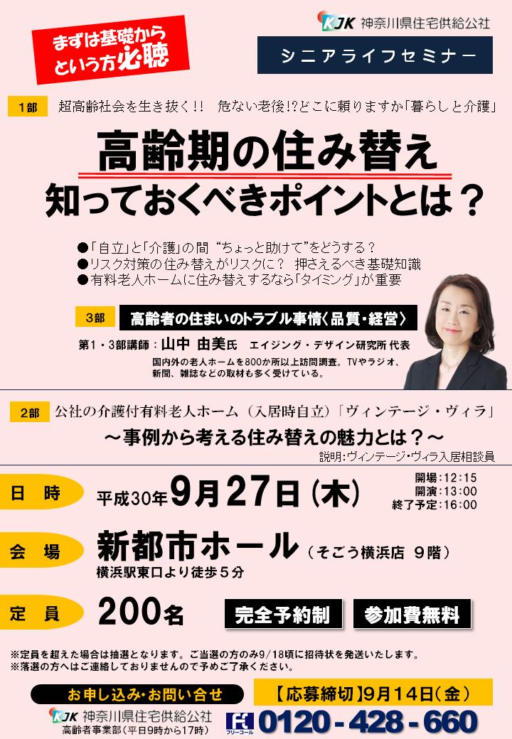 「高齢期の住み替え 知っておくべきポイントとは?」シニアライフセミナー9月27日(木)開催の画像