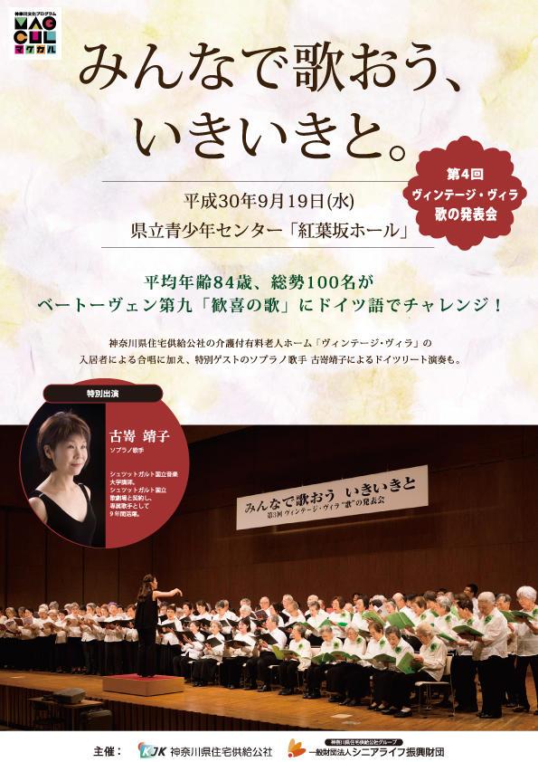 9月19日(水)神奈川県立青少年センターにて「第4回ヴィンテージ・ヴィラ