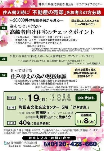 「選んではいけない 高齢者向け住宅のチェックポイント」シニアライフセミナー11月19日(月)開催の画像