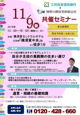 「自分が主役の高齢期の住まい選び」シニアライフセミナー11月9日(金)開催の画像