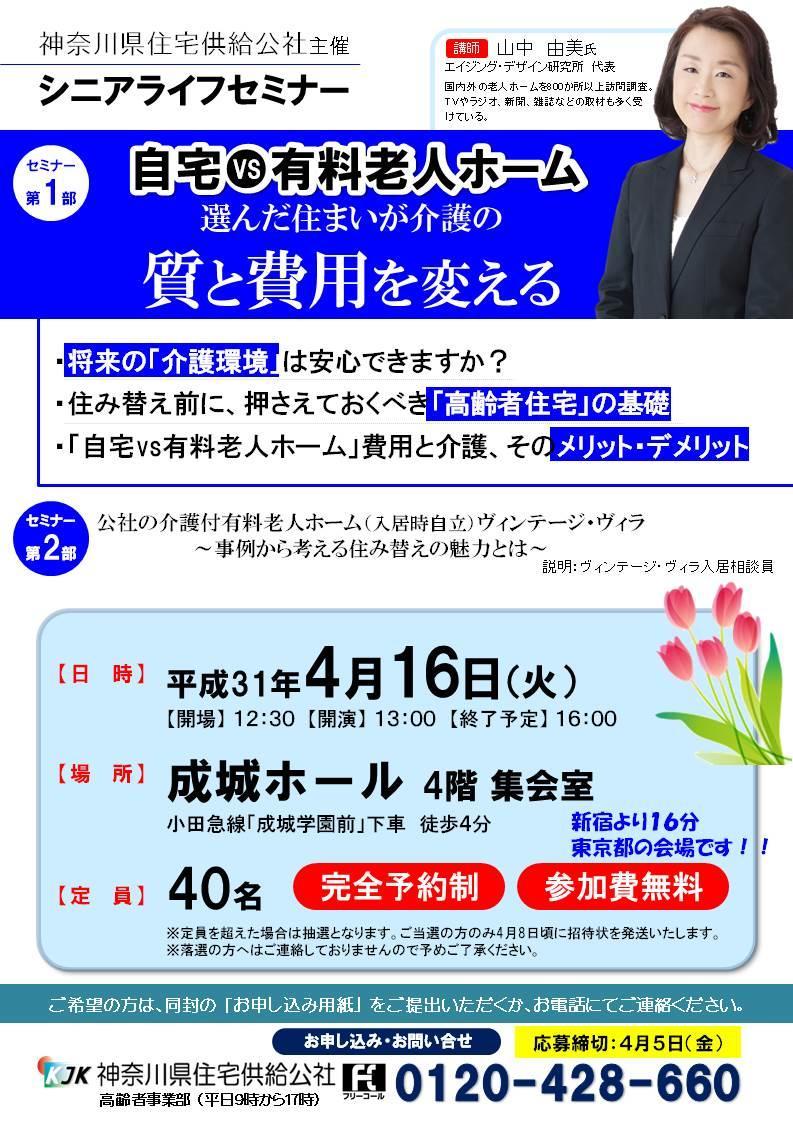 新宿より16分!東京都の会場にて4月16日(火)シニアライフセミナー開催の画像