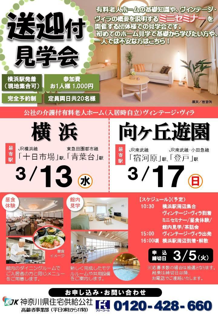 ヴィンテージ・ヴィラ向ヶ丘遊園 横浜駅発着!送迎付見学会開催の画像