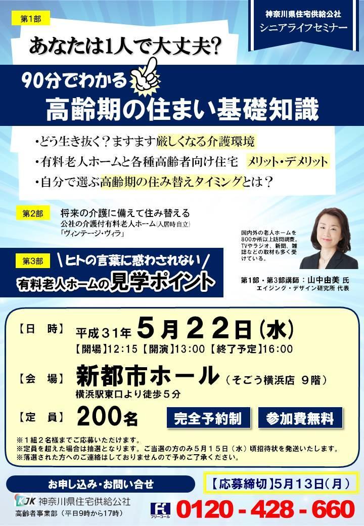 横浜駅から徒歩5分! 新都市ホールにて5月22日(水)シニアライフセミナー開催の画像