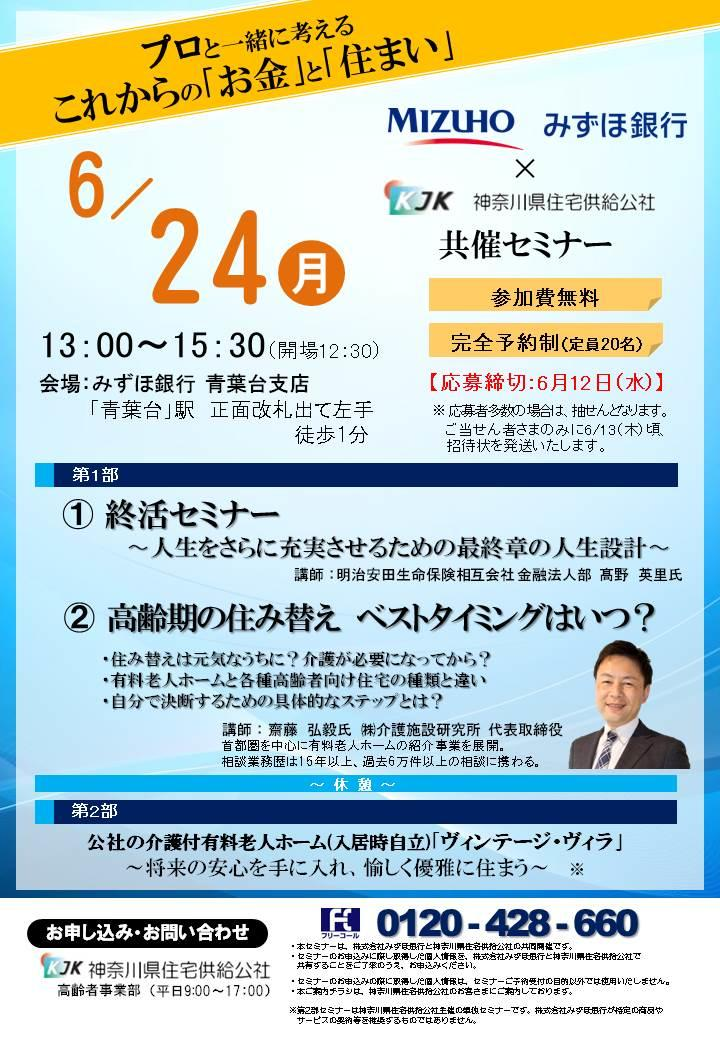 6月24日(月) みずほ銀行×神奈川県住宅供給公社 共催セミナー開催の画像