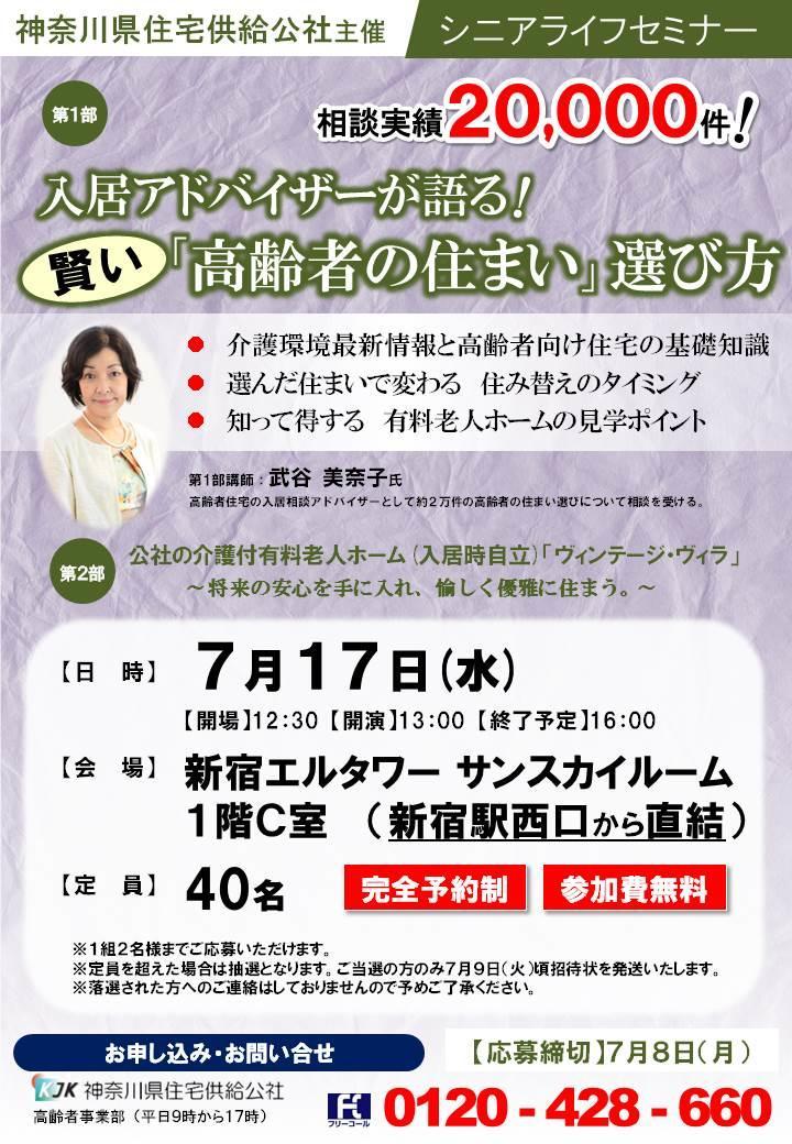 新宿駅から直結!新宿エルタワーにて7月17日(水)シニアライフセミナー開催の画像