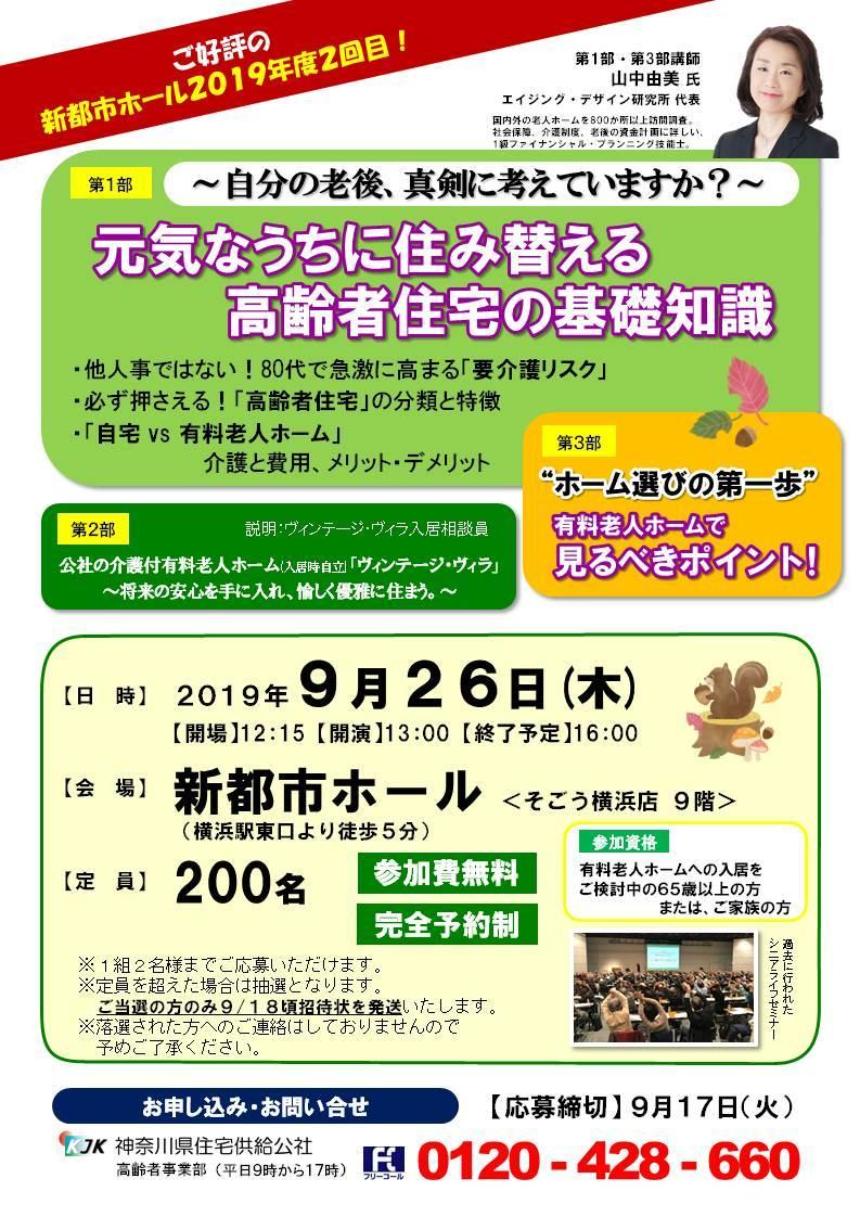 ご好評につき横浜駅から徒歩5分の新都市ホールにてシニアライフセミナー開催の画像