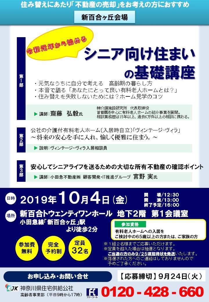 20191004_shinyuri.jpg
