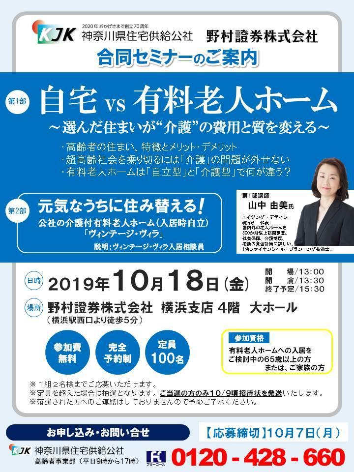横浜駅から徒歩5分! 野村證券×神奈川県住宅供給公社 合同セミナー開催の画像
