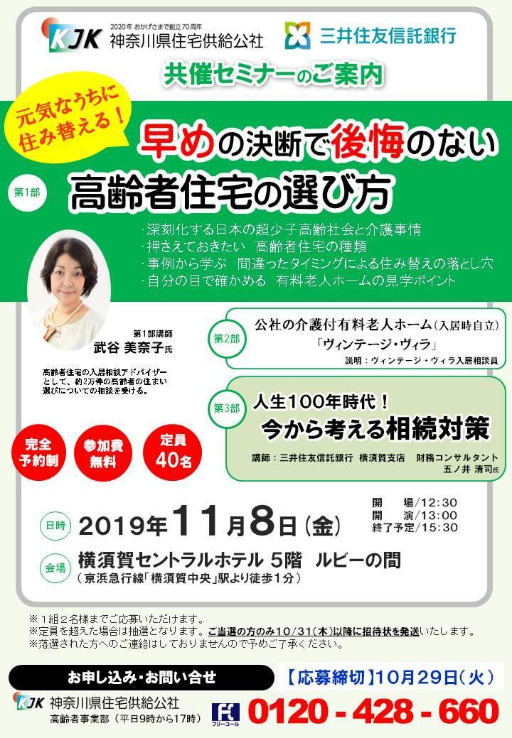 11月8日(金) 三井住友信託銀行×神奈川県住宅供給公社 共催セミナー開催の画像