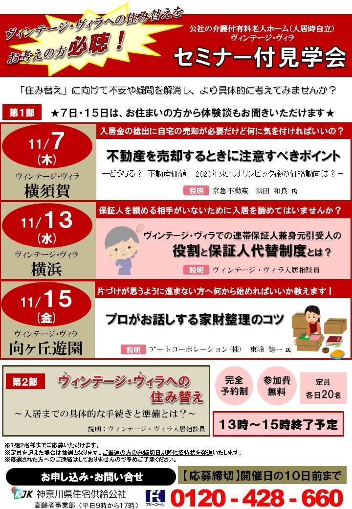 ヴィンテージ・ヴィラへの住み替えをお考えの方、必聴! 横須賀・横浜・向ヶ丘遊園でセミナー付見学会の画像