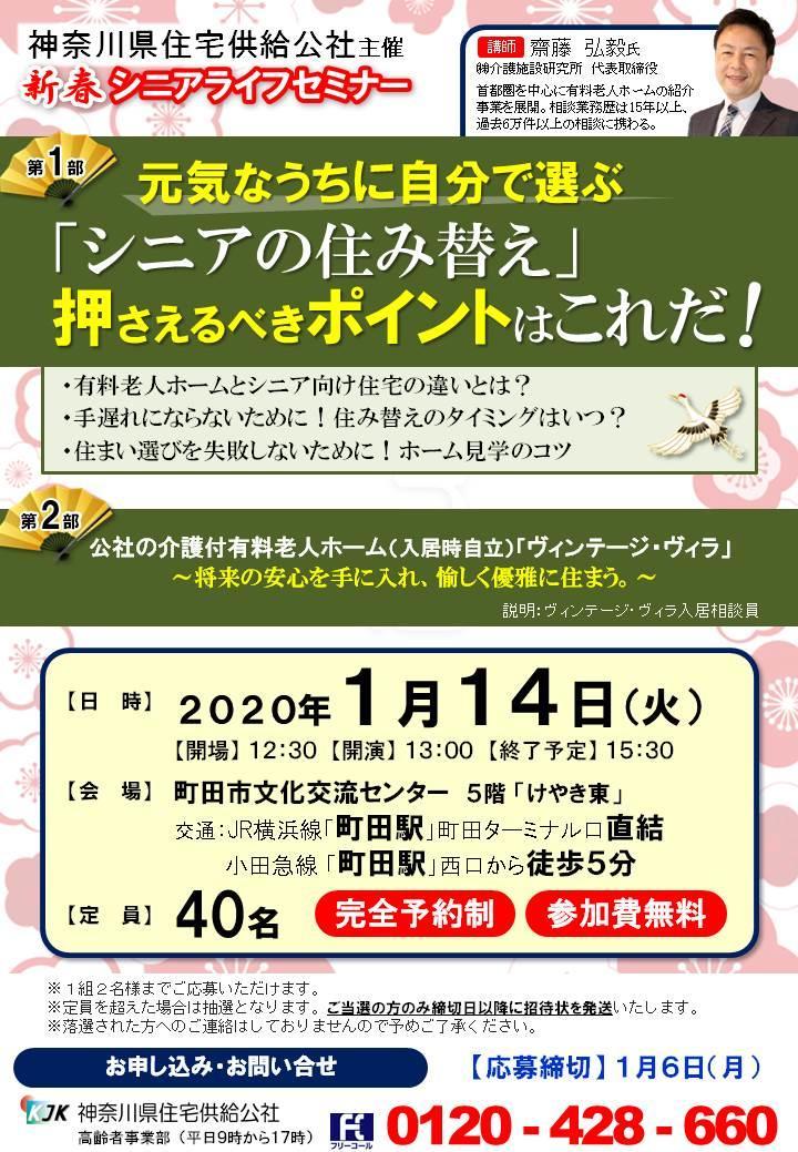 町田駅から直結!町田市文化交流センターにて新春シニアライフセミナー開催の画像