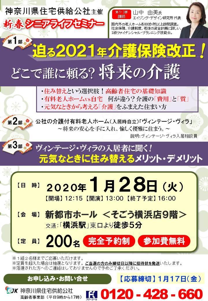 横浜駅から徒歩5分の新都市ホールにてシニアライフセミナー開催の画像