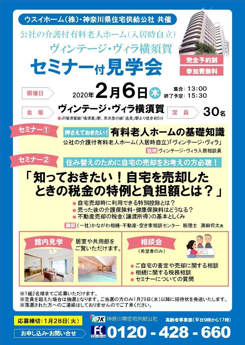 ウスイホーム㈱×公社共催!ヴィンテージ・ヴィラ横須賀にてセミナー付見学会を開催の画像