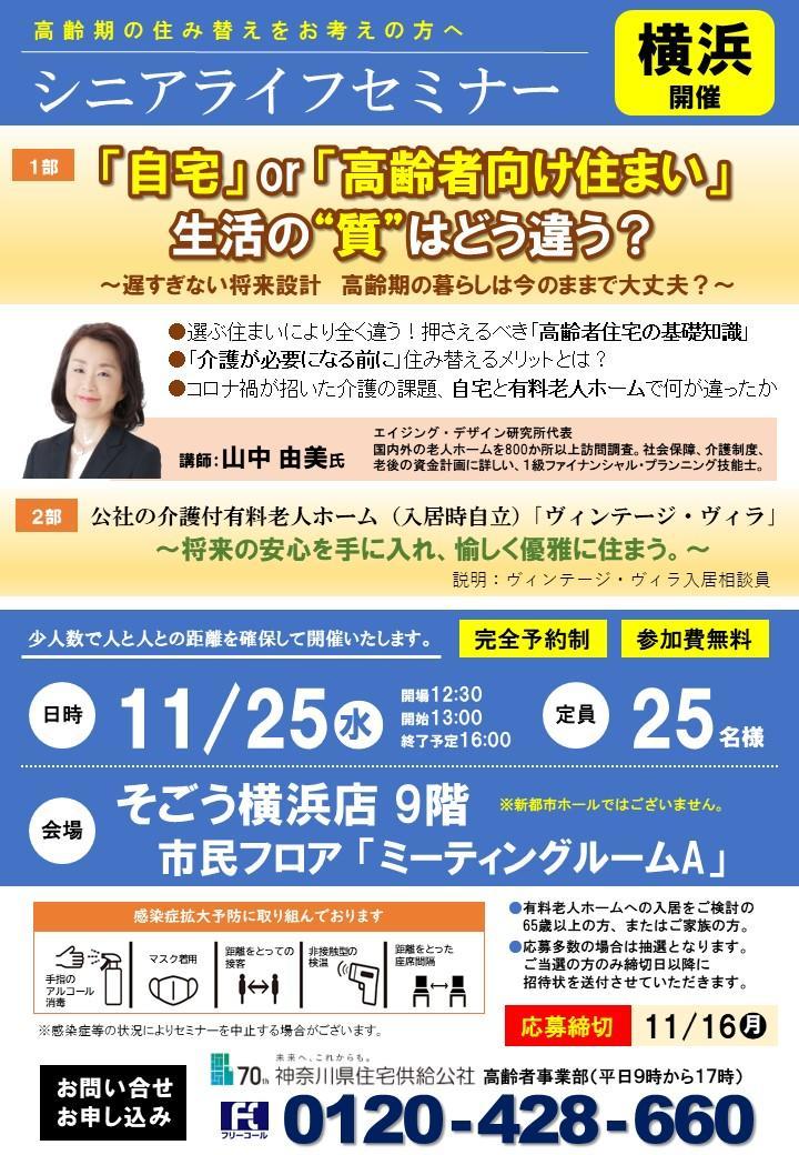 【横浜開催】25名様限定のシニアライフセミナーの画像
