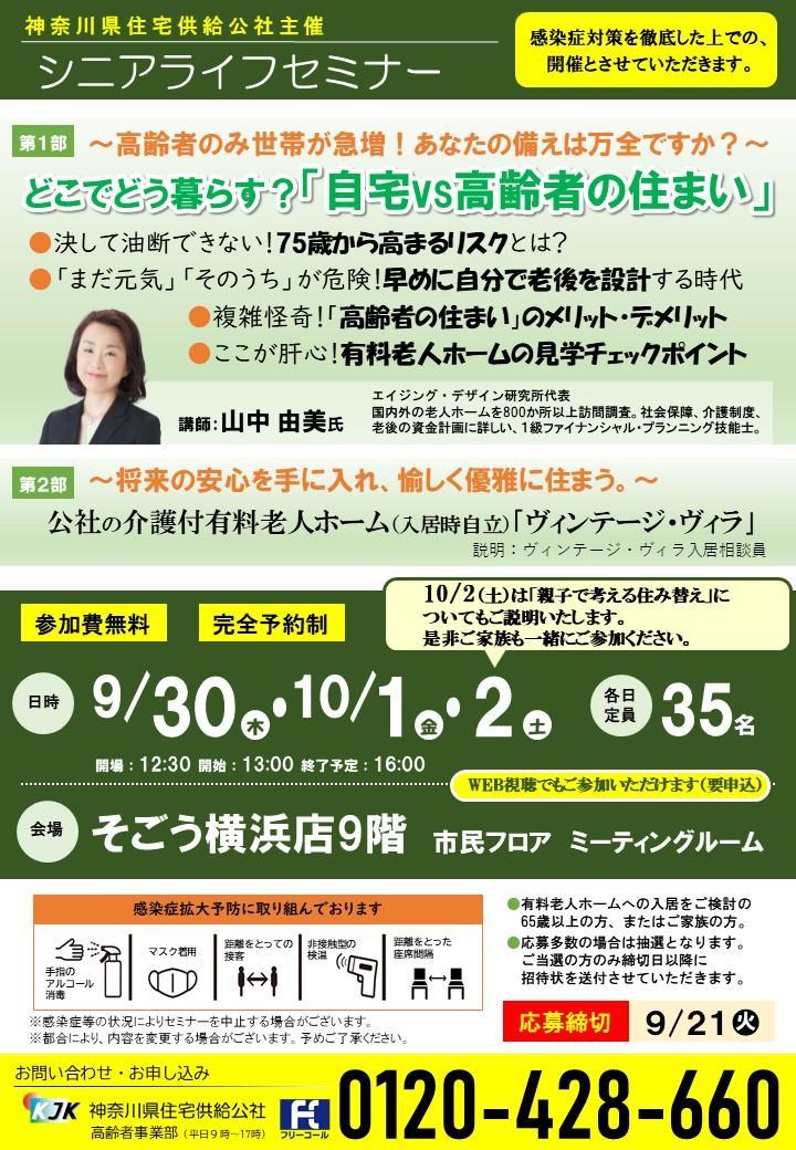 【横浜開催】2021年9月30日(木)~10月2日(土)少人数開催のシニアライフセミナーの画像