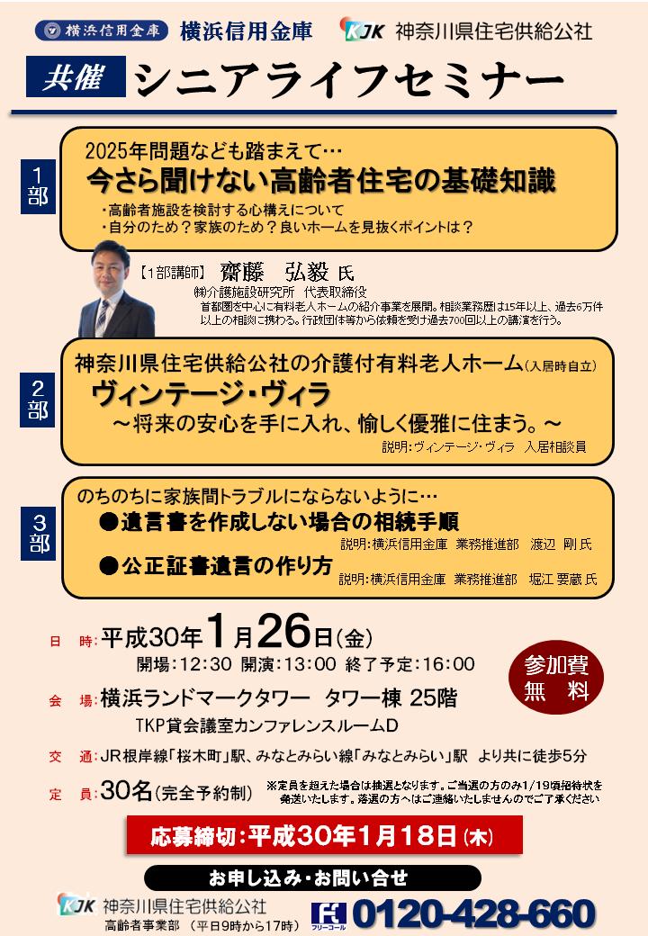 yokoshin_senior_life_seminar(20180126).png