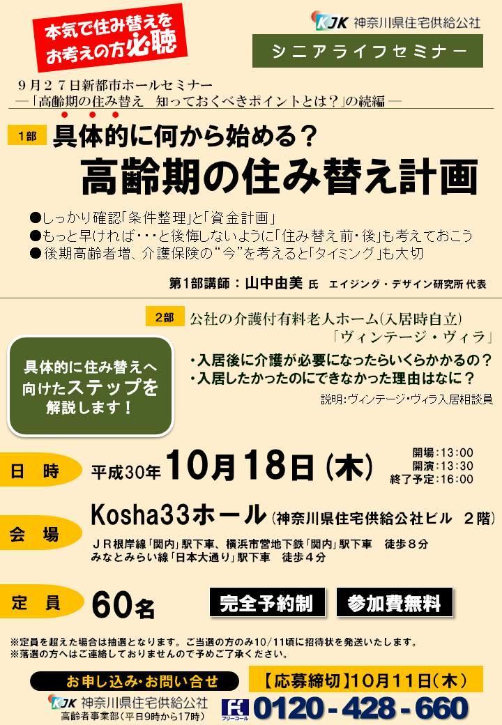 Senior Life Seminar181018.jpg