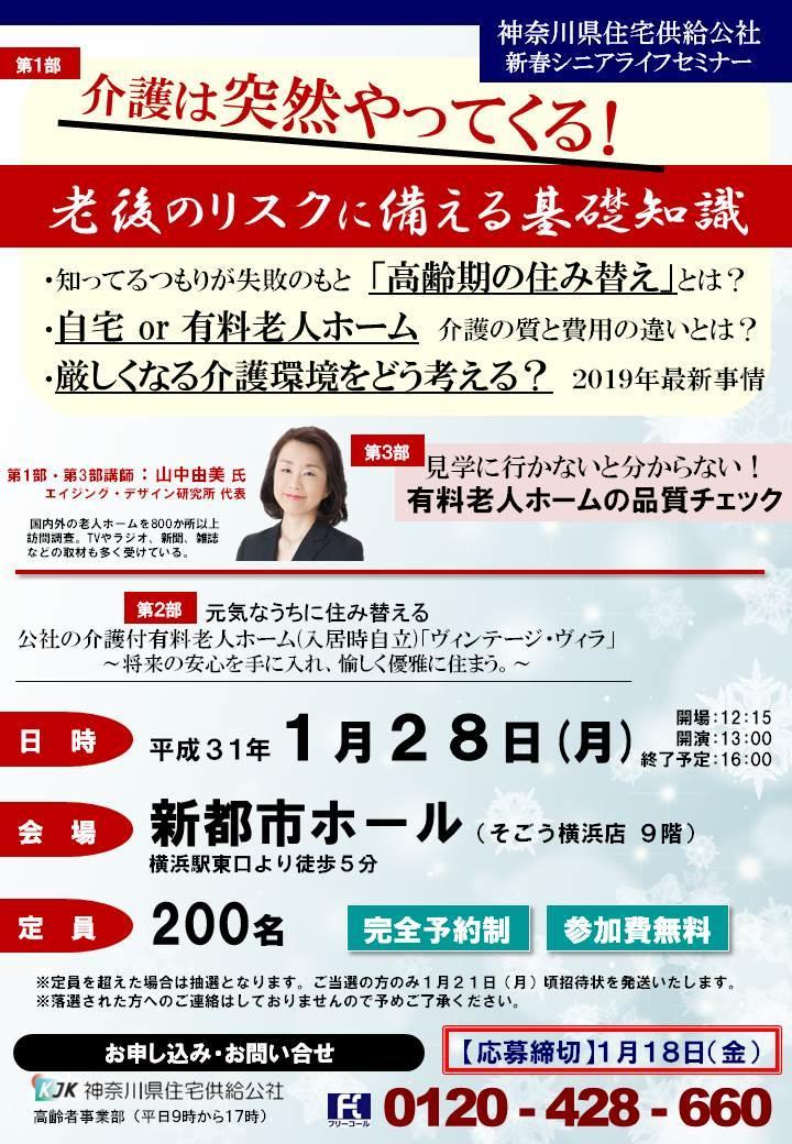 ★新都市セミナー20190128.jpg