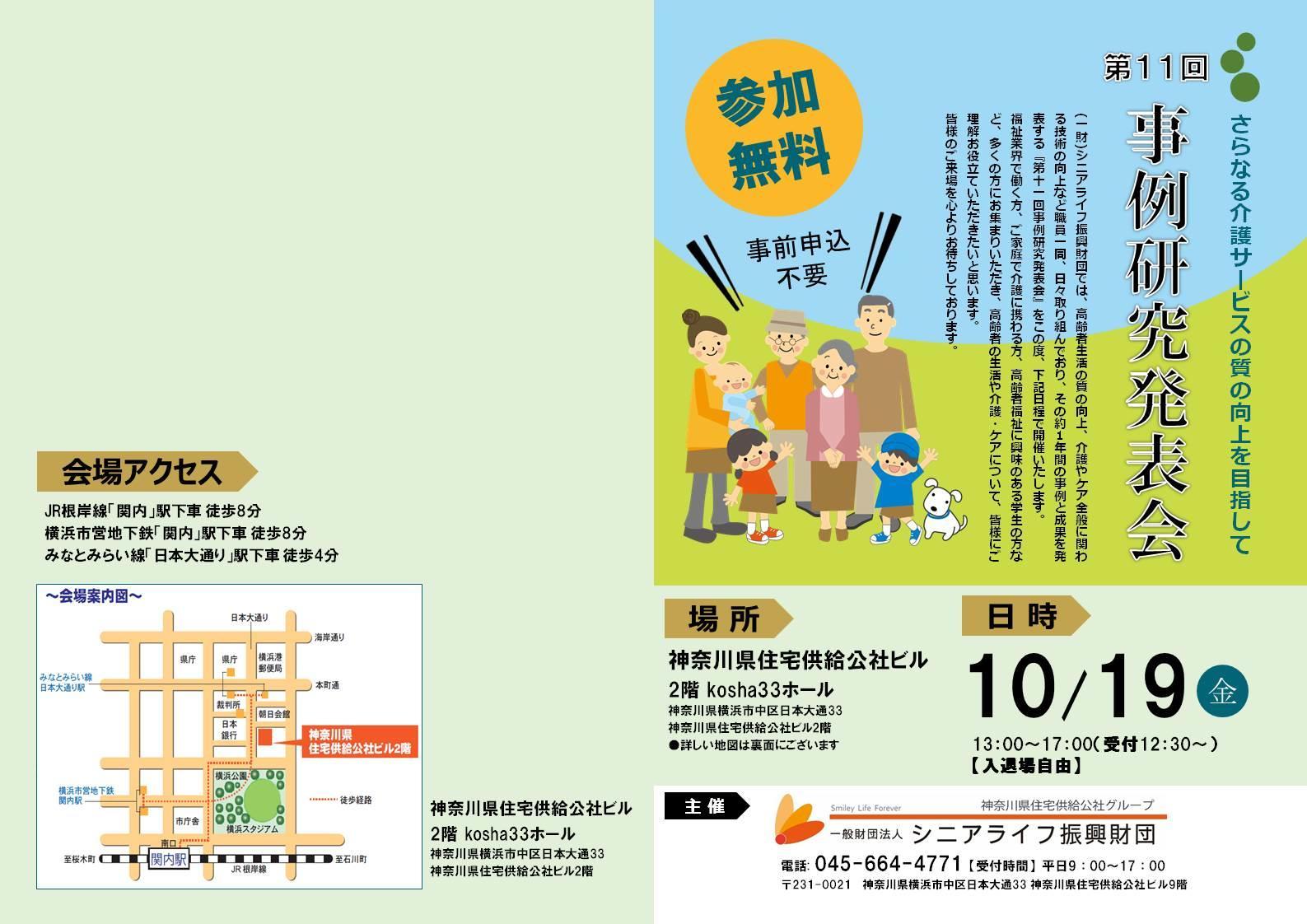 Case study presentation181019_1.JPG