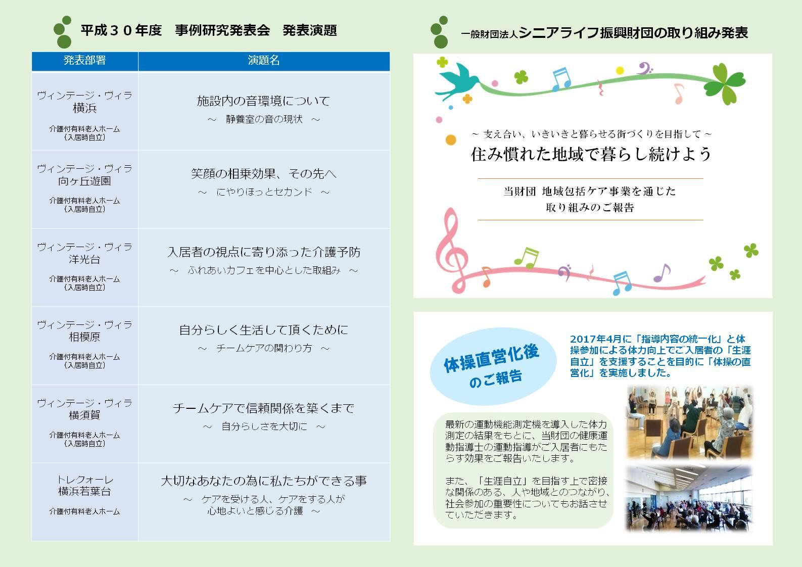 Case study presentation181019_2.JPG