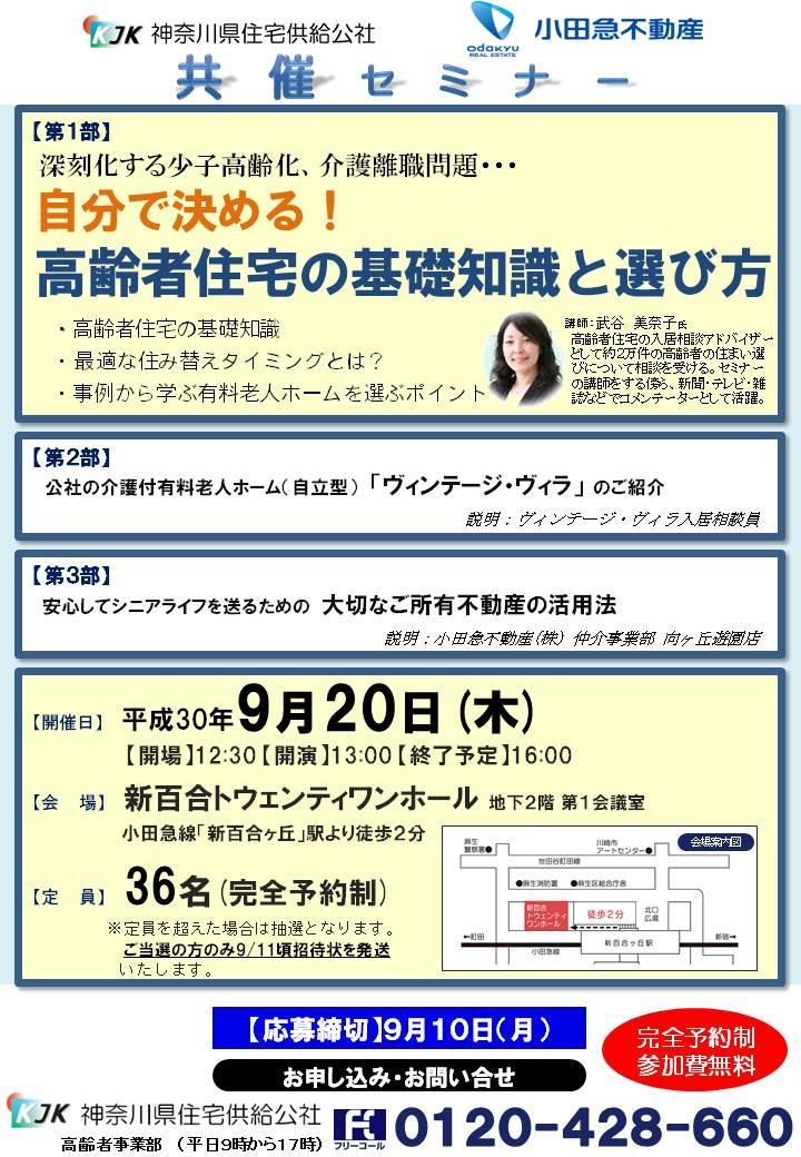 Senior Life Seminar180920.jpg