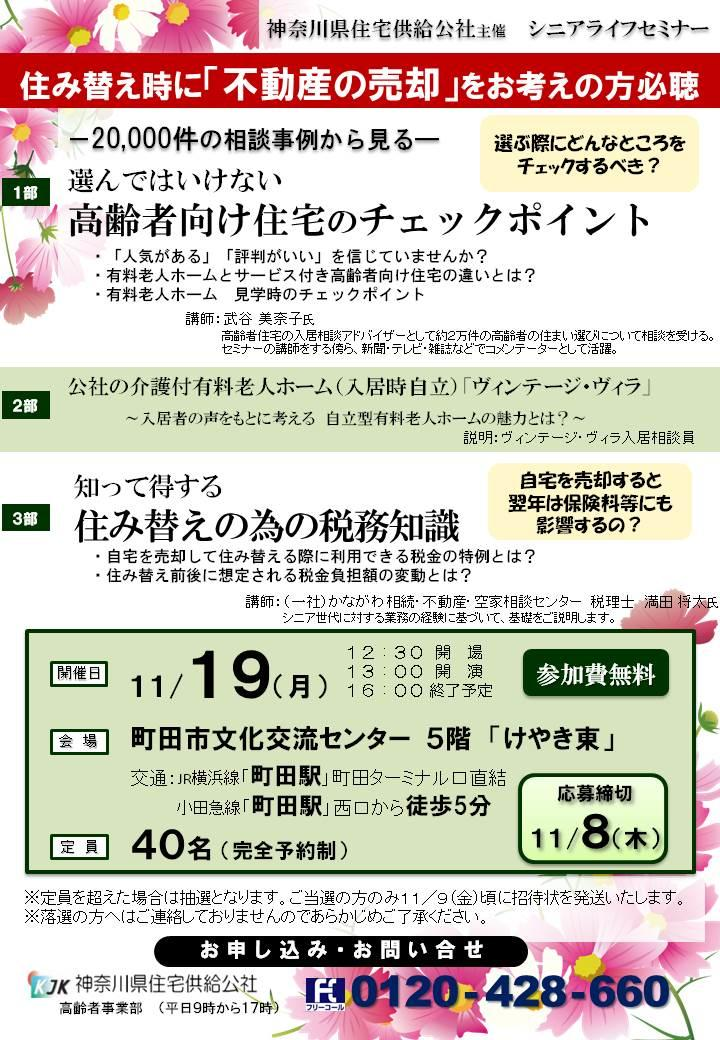 SeniorLifeSeminar_machida1119.jpg