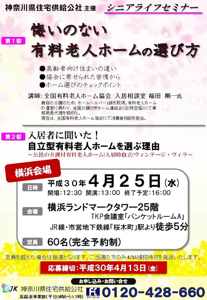 yokohama-landmark_seminar180425.jpg