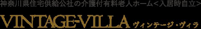 神奈川の有料老人ホーム ヴィンテージヴィラ